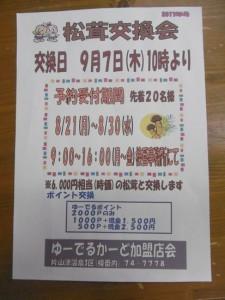 P1040041